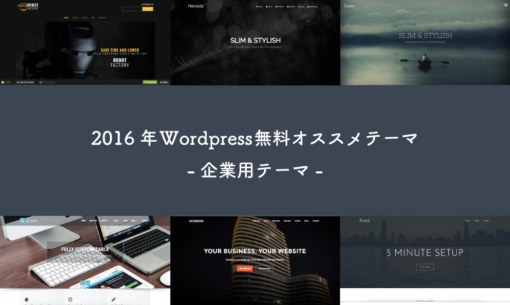 2016年WordPress無料テーマ企業用サイトにオススメ!