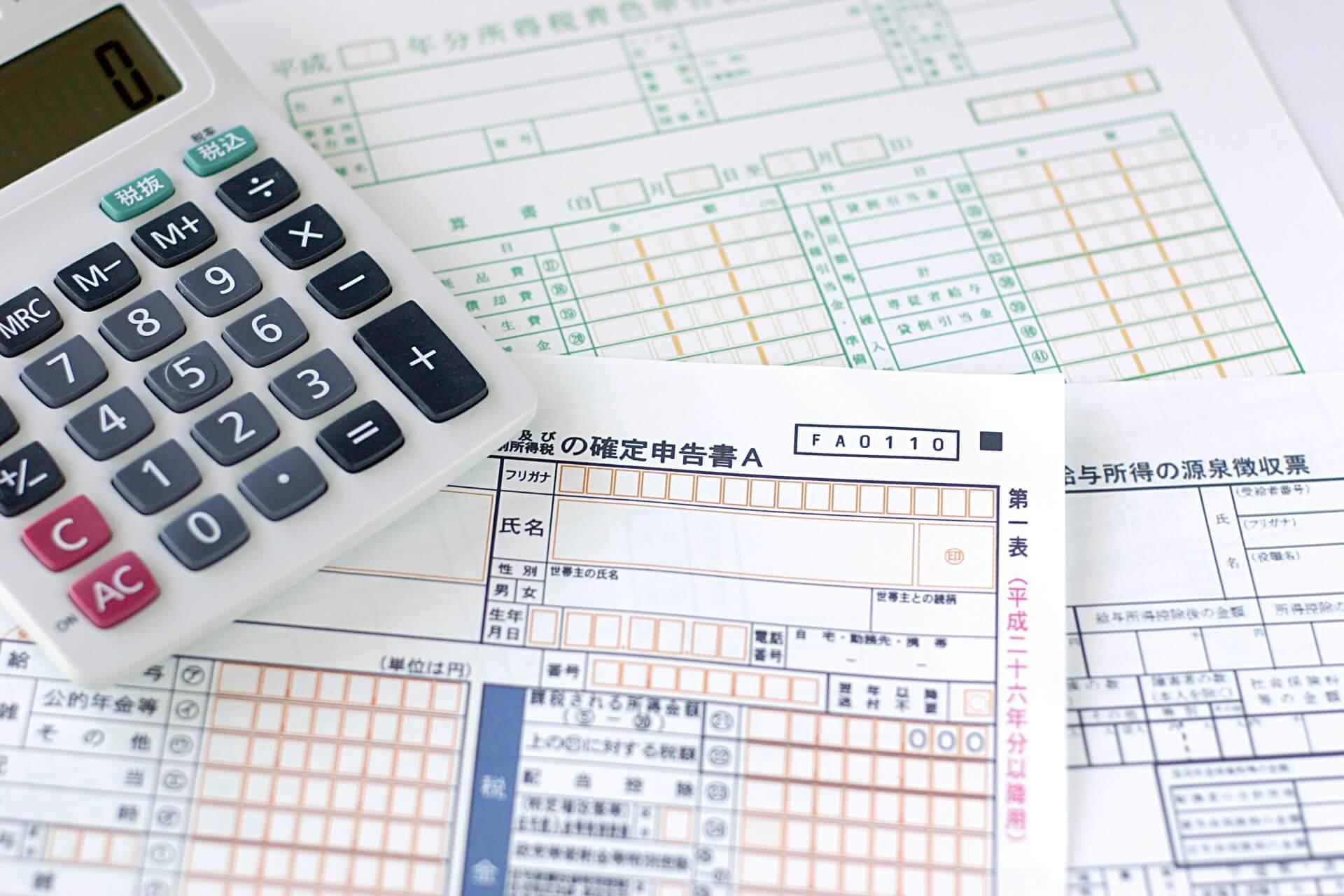 個人事業主・自営業・フリーランサーの確定申告、税金の計算について