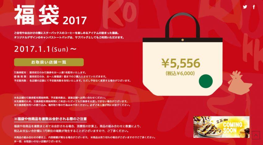 2017hukubukuro