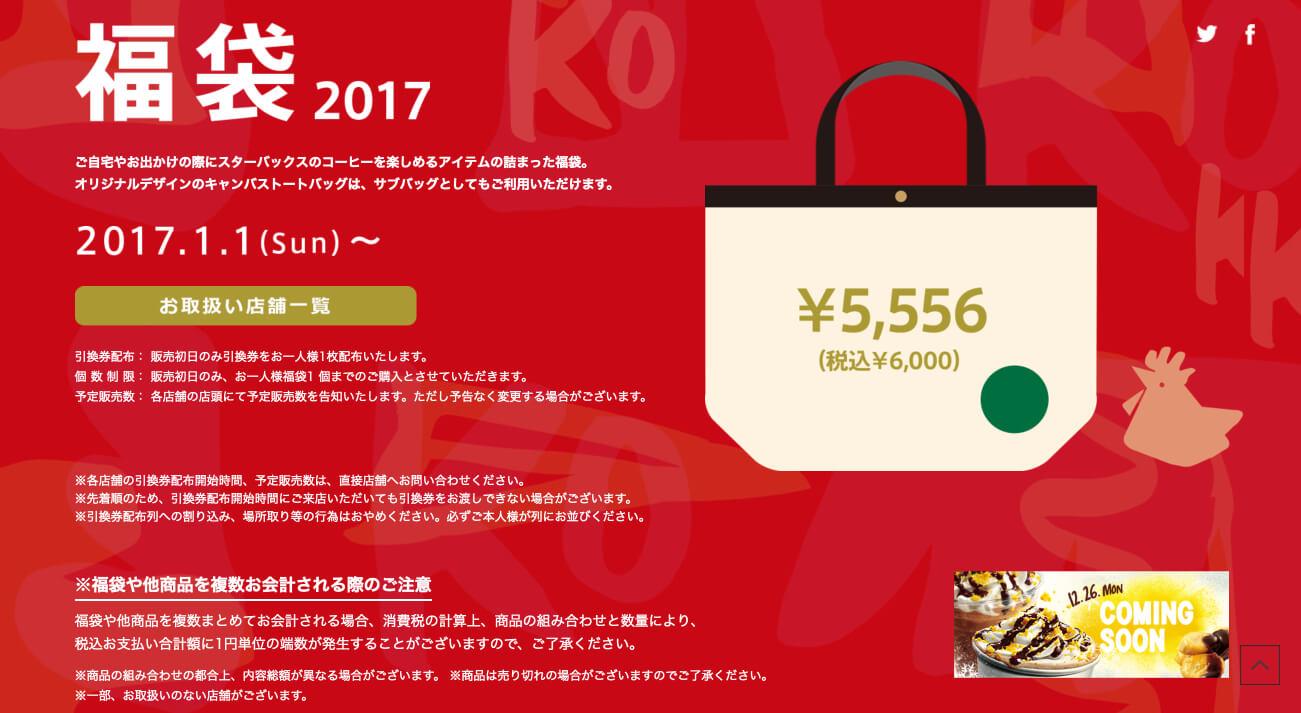 スタバの2017年元旦福袋の中身のネタバレと確実に買う方法!