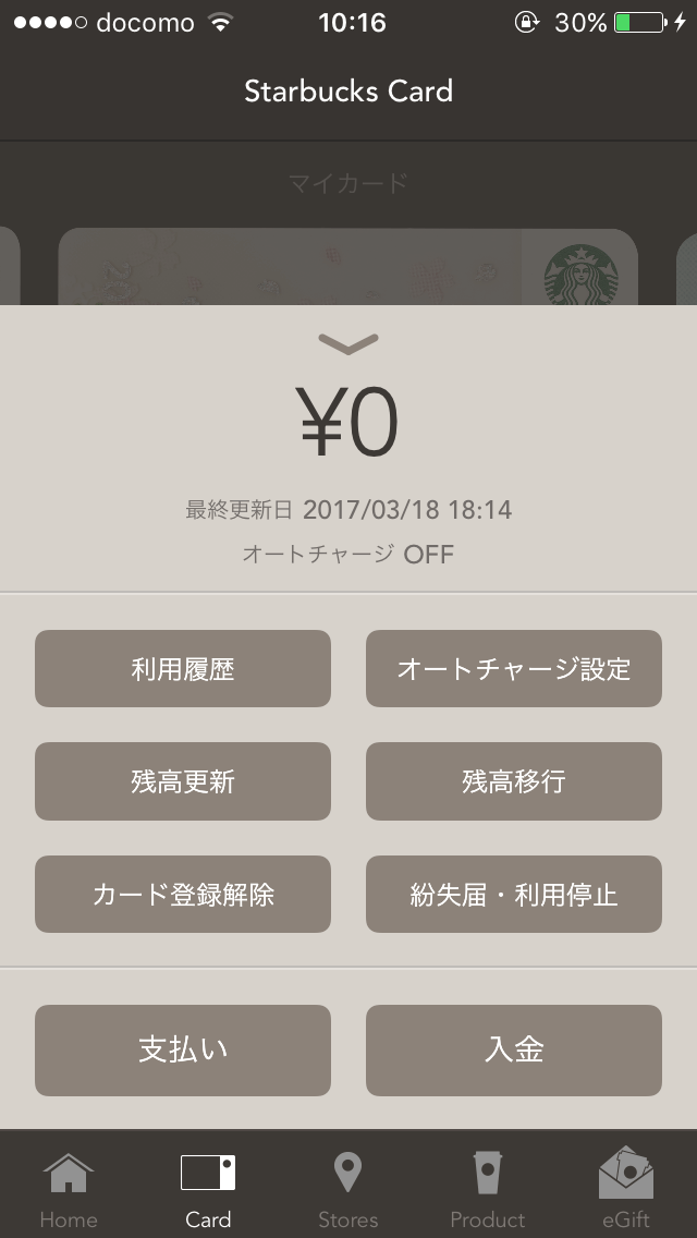 スタバ アプリ画面