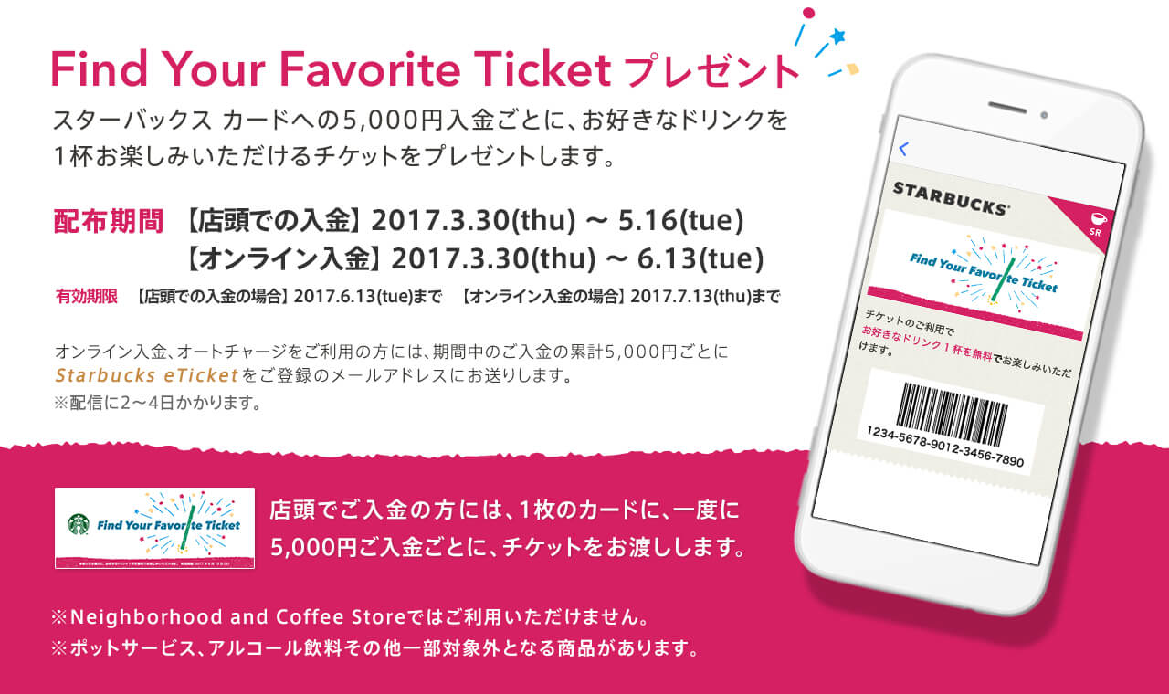 【スタバ チケット】5000円入金キャンペーンの時期は?使い方とカスタマイズ方法も!