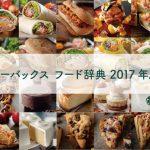 staba_food