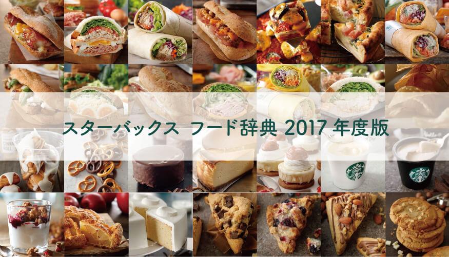 【2017年新作】全スタバフードメニュー辞典。カロリーと値段と味の感想について