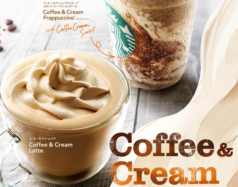 スタバのコーヒークリームラテ・フラペチーノっていつ販売?値段とカスタマイズも