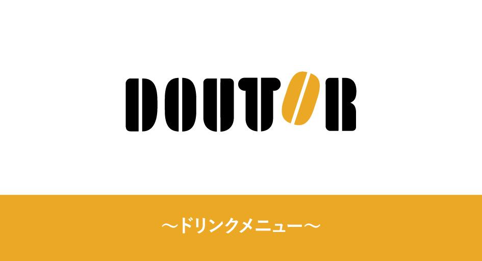 【2017年最新作】ドトールコーヒーのドリンクメニューまとめ
