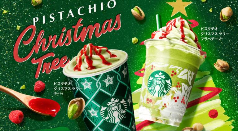ピスタチオ クリスマス ツリー