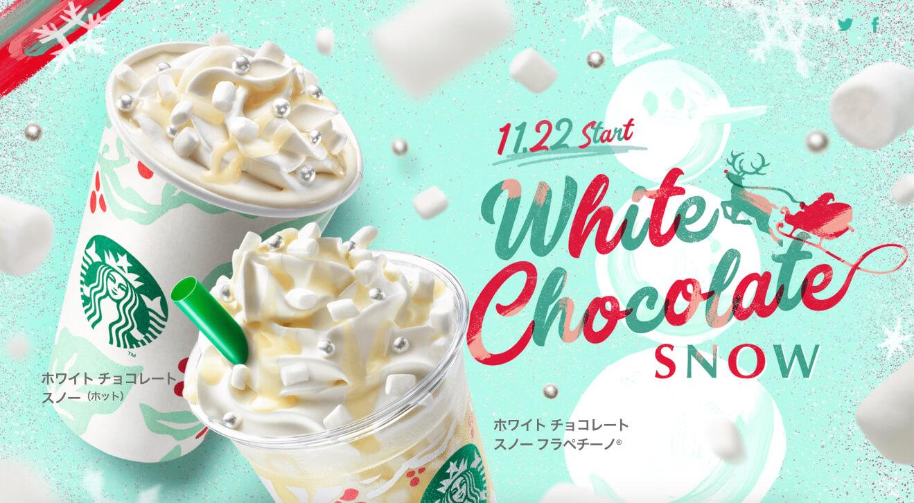 スタバ新作はマシュマロ!【ホワイトチョコレートスノー】のカスタマイズやカロリー、感想など!
